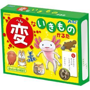 変ないきものかるた かるた カルタ カードゲーム 幼児 子供 こども 遊び お正月 おすすめ 人気 幼稚園 保育園 変な生き物 へんないきもの