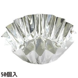 タルト用アルミカップ(50個入) アルミカップ お菓子作り お弁当 料理 スイーツ loupe