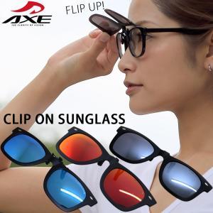 偏光サングラス クリップサングラス ミラーレンズ AS-3PCS AXE アックス|loupe