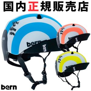 ヘルメット キッズ 自転車 子供用 キッズヘルメット サイクルヘルメット BERN×KAMIYAMA S M サイズ 51.5cm-54.5cm こど|loupe