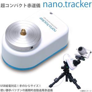 NEWナノトラッカー コンパクト 自動追尾 ポータブル赤道儀 天体写真 ポタ赤 ナノ・トラッカー