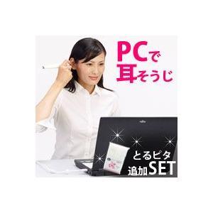 すごい 耳かき ライト イヤスコープ windows とるピタ1パック追加特別セット イヤースコープ 内視鏡付 パソコン PC 耳かき 約15倍拡大|loupe