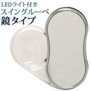 LEDライト付き スイングルーペ 鏡タイプ ミラー 3.5倍 35mm ポケットルーペ スライドルーペ|loupe