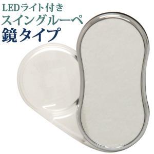 LEDライト付き スイングルーペ 鏡タイプ 3.5倍 35mm ポケットルーペ スライドルーペ ルーペ LED ライト付き おしゃれ 拡大鏡 虫眼鏡|loupe