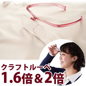 クラフトルーペ 1.6倍 2.0倍セット クロバー 手芸 拡大鏡 ルーペ 裁縫 ハンドメイド ソーイング 両手が使える メガネタイプ メガネ型ルーペ loupe