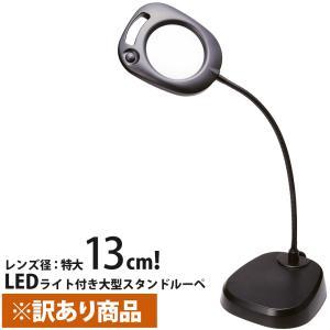 LED付ルーペ 虫眼鏡 拡大鏡 スタンド ルーペ 訳あり LEDライト付 大型レンズ スタンドルーペ 製品検査 検品に便利な拡大鏡 CMS-130|loupe