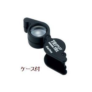 ルーペ 宝石鑑定用ルーペ カリナンPRO 10倍 18mm|loupe