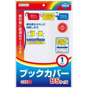 ブックカバー・B5 本 教科書 保護 カバー 事務用品 デビカ|loupe