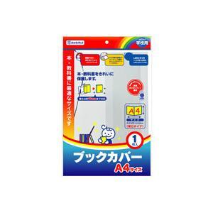 ブックカバー ・A4 本 教科書 保護 カバー 事務用品 デビカ|loupe