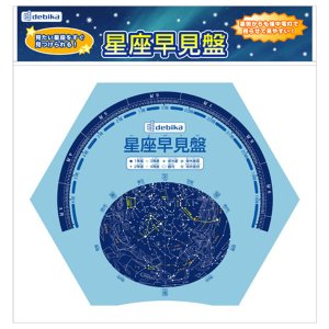 天文 星座の本 星座早見盤 学習 勉強 理科 星 観察 デビカ|loupe