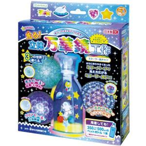 光る 立体万華鏡工作 ミラーワールドタイプ デビカ 万華鏡 おもちゃ 工作 図工 夏休み 自由研究 小学校 子供|loupe