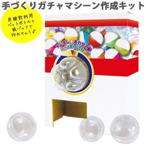 ガチャガチャ 本体 ガシャポン ガチャコロ段ボールマシーン おもちゃ 玩具 組み立て 夏休み 自由研究 課題 宿題 デビカ|loupe