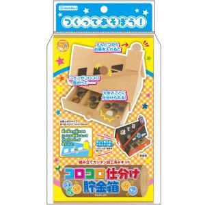 貯金箱 キット コロコロ仕分け貯金箱 手作り 工作 おもしろ 木工作 夏休み 自由研究 子供 小学生 デビカ|loupe