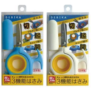3機能はさみ デビカ ペット ボトル キャップ 開け オープナー 缶 プルタブ 日本製 便利グッズ アイデア商品 万能ハサミ|loupe
