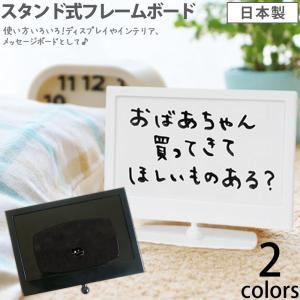 スタンド式フレームボード ミニ ホワイトボード ブラックボード 卓上 スタンドメモ おしゃれ 子供 大人 ディスプレイ 日本製 デビカ おすすめ|loupe
