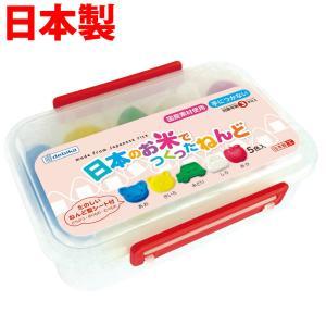 日本のお米でつくったねんど ケース 粘土型シート セット 粘土 小学校 子供 アレルギー対策 知育玩具 3歳 4歳 5歳 日本製 デビカ クリスマスプ|loupe