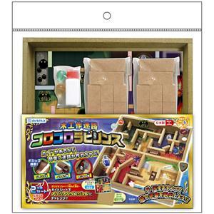 木工作迷路 コロコロラビリンス デビカ 迷路 工作 図工 自由研究 制作 小学校 手作り おもちゃ キット 室内|loupe