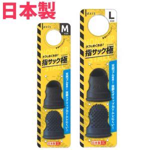 指サック 極 おすすめ 作業 工業用 親指 紙めくり 日本製 男性 女性 メンズ レディース 黒 ブラック デビカ|loupe