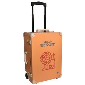 よいこのおどうぐばこ キャリーバッグ スーツケース 1年保証 機内持ち込み 2泊3日 らいおん かわいい デビカ|loupe