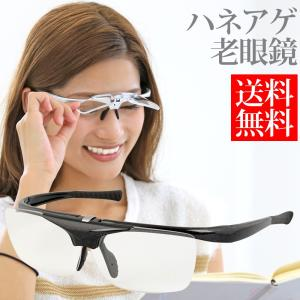 老眼鏡 ハネアゲ ブラック ニュータイプ レンズ シニアグラス 跳ね上げ式老眼鏡 DR-003 男性用 女性用 おしゃれ|loupe
