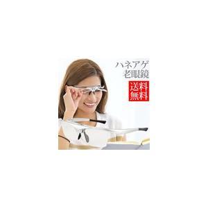 老眼鏡 ハネアゲ シルバー ニュータイプ レンズ シニアグラス 男性用 女性用 おしゃれ|loupe
