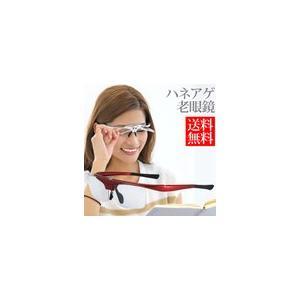 老眼鏡 ハネアゲ 男性 女性 おしゃれ メンズ レディース レッド ニュータイプ レンズ シニアグラス リーディンググラス 跳ね上げ|loupe