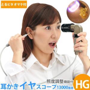 耳かき イヤースコープ led ライト付 13000画素 HG 照度調整機能付き|loupe