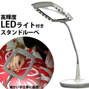 スタンドルーペ LEDライト付き 2倍 155×110mm 非球面レンズ 虫眼鏡 拡大鏡 おしゃれ 卓上 EF-200 読書 手芸 ネイル|loupe