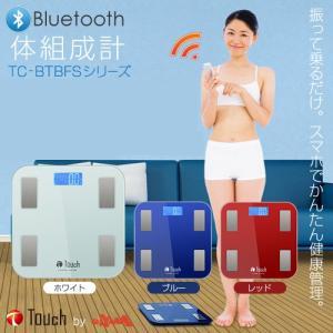 体重体組成計 Bluetooth 体重計 iPhone7 Android スマホ おすすめ 健康管理 筋肉 体脂肪率 BMI ダイエット 美容 loupe