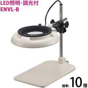 ルーペ LED照明拡大鏡 テーブルスタンド式 明るさ調節機能付 ENVLシリーズ ENVL-B型 10倍 ENVL-B×10 オーツカ光学 拡大鏡 L|loupe
