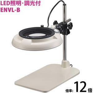 ルーペ LED照明拡大鏡 テーブルスタンド式 明るさ調節機能付 ENVLシリーズ ENVL-B型 12倍 ENVL-B×12 オーツカ光学 拡大鏡 L|loupe