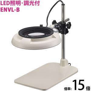 ルーペ LED照明拡大鏡 テーブルスタンド式 明るさ調節機能付 ENVLシリーズ ENVL-B型 15倍 ENVL-B×15 オーツカ光学 拡大鏡 L|loupe