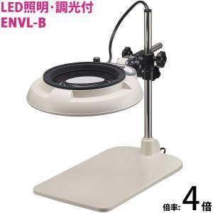 ルーペ LED照明拡大鏡 テーブルスタンド式 明るさ調節機能付 ENVLシリーズ ENVL-B型 4倍 ENVL-B×4 オーツカ光学 拡大鏡 LED|loupe