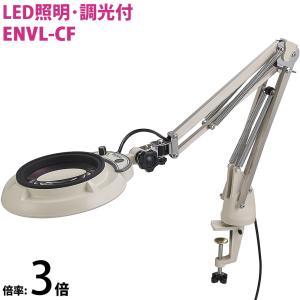 ルーペ LED照明拡大鏡 コンパクトフリーアーム・クランプ取付式 明るさ調節機能付 ENVLシリーズ ENVL-CF型 3倍 ENVL-CF×3 オー|loupe