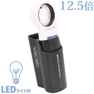 LED ワイドライトルーペ 12.5倍 + モベースのセット...