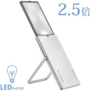 イージーポケット XL サイズ 2.5倍 スタンド付き LEDライト付 カード型 ルーペ エッシェンバッハ ルーペ led ライト付 携帯用 スタンド|loupe
