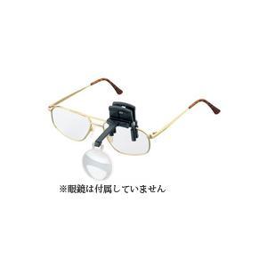 双眼ルーペ 眼鏡にはさむ クリップタイプラボ・クリップ labo-clip クリップ+レンズ1枚セット 7倍 片眼レンズ 164670 エッシェンバッ loupe