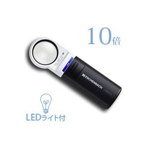 LED付ルーペ 虫眼鏡 LEDライト付き 拡大鏡 LED ワイド ライトルーペ 35mm 10倍 151110 拡大 ルーペ 虫めがね 観察 ギフト|loupe