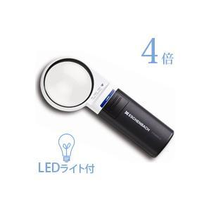 LED付ルーペ 虫眼鏡 LEDライト付き 拡大鏡 LED ワイド ライトルーペ 60mm 4倍 151141 エッシェンバッハ loupe