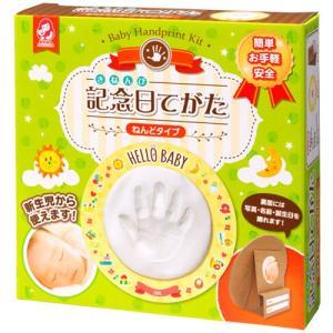 記念日てがた 簡単 手軽 安全 赤ちゃん 手形|loupe