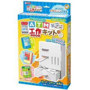 ATM工作キット 夏休み 自由研究 工作 ダンボール 子供 ...