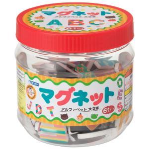 マグネット アルファベット 61ピース 大文字 知育玩具 子供 キッズ おもちゃ ホワイトボード 英...