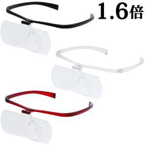 双眼メガネルーペ メガネタイプ 1.6倍 HF-60D 跳ね上げ メガネの上から クリアルーペ 芸 読書 模模型 池田レンズ|loupe