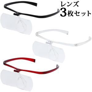 双眼メガネルーペ メガネタイプ 1.6倍 2倍 2.3倍 レンズ3枚セット HF-60DEF 跳ね上げ メガネの上から クリアルーペ 池田レンズ|loupe
