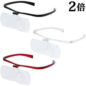 双眼メガネルーペ メガネタイプ 2倍 HF-60E 跳ね上げ メガネの上から クリアルーペ 池田レンズ|loupe