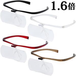双眼メガネルーペ メガネタイプ 1.6倍 HF-61D 跳ね上げ メガネの上から クリアルーペ 池田レンズ アウトレット メガネ型ルーペ 跳ね上げ メ|loupe