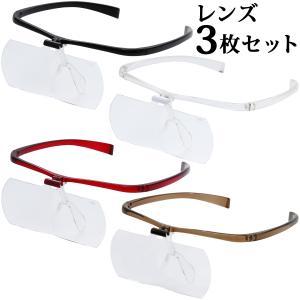 双眼メガネルーペ メガネタイプ 1.6倍 2倍 2.3倍 レンズ3枚セット HF-61DEF跳ね上げ メガネの上から クリアルーペ 池田レンズ アウト|loupe