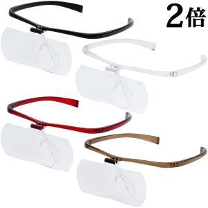 双眼メガネルーペ メガネタイプ 2倍 HF-61E 跳ね上げ メガネの上から クリアルーペ 池田レンズ アウトレット|loupe