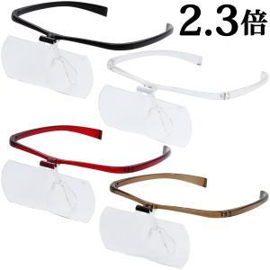 双眼メガネルーペ メガネタイプ 2.3倍 HF-61F 跳ね上げ メガネの上から クリアルーペ 池田レンズ アウトレット|loupe