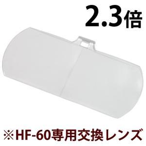 双眼メガネルーペ 交換レンズ HF-F1 2.3倍 HF-60 HF-61用 手芸用ルーペ 裁縫 はね上げ式 ビーズ ネイル エクステ クリアルーペ|loupe
